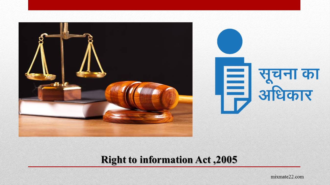 What is right to information Act 2005 | RTI क्या होता हैं ?