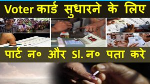 How to find Part No. and Sl. no. for Voter Card Correction.